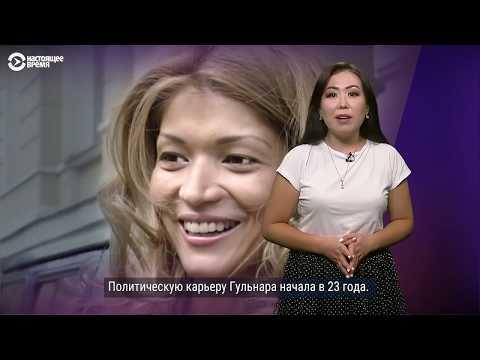 Гульнара Каримова: от принцессы до заключенной