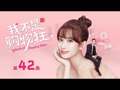 【ENG SUB】我不是購物狂 42   Rebirth Of Shopping Addict 42【大結局】(王陽明、孟子義、李燊等主演)