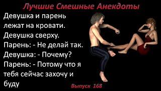 Лучшие смешные анекдоты Выпуск 168