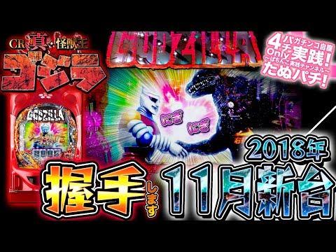 CR真・怪獣王ゴジラ-GODZILLA- ゴジラと握手!パチンコ新台実践『初打ち!』2018年11月新台<ニューギン>【たぬパチ!】