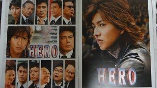 HERO C 2007 映画チラシ 2007年9月8日公開 【映画鑑賞&グッズ探求記 映...