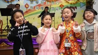 Publication Date: 2019-02-20   Video Title: 大埔浸信會公立學校 - 中華文化日