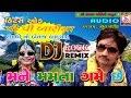 #TIMALI GAFULI #P.P. BARIYA  #DJ GUJARATI SONGS