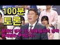문재인 정부 1년평가 남한과 북한의 청년들이 일자리를 놓고 경쟁한다? '100분 토론'김경진 의원