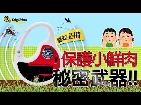 【紫貝殼】愛兒房 DigiMax 太陽能充電式驅蚊器(附指南針)-防止登革熱/完全無味,可隨身攜帶/防蚊首選