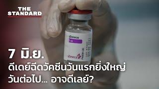 7 มิ.ย. ดีเดย์ฉีดวัคซีนวันแรกยิ่งใหญ่ วันต่อไป… อาจดีเลย์?