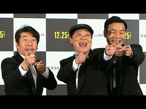 ダチョウ上島、有吉弘行から3000円で買ったギャグ披露 映画『完全なるチェックメイト』公開記念イベント