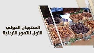 المهرجان الدولي الأول للتمور الأردنية