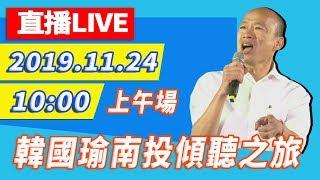 【全程影音】韓國瑜11/24南投傾聽之旅-許淑華聯合競總成立大會