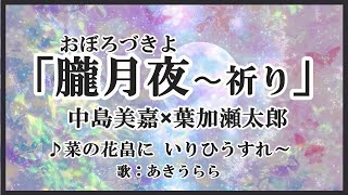 今回は「菜の花畠に いり日薄れ~」の歌詞でおなじみの 唱歌:朧月夜(...