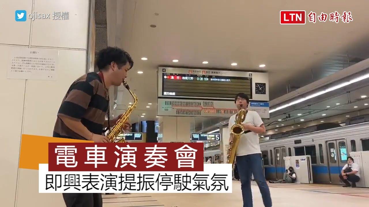 車站深夜響起薩克斯風樂曲!音樂家即興演奏提振停駛低迷氣氛