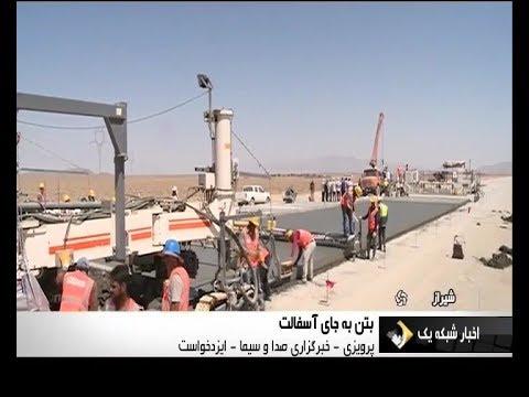Iran Concrete cover Shiraz to Isfahan freeway, Izad-Khast city روكش بتني آزادراه شيراز به اصفهان