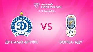 LIVE | Dinamo-BSUFC — Zorka-BSU | Динамо-БГУФК — Зорка-БДУ