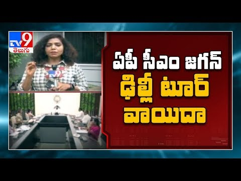 AP CM Jagan Delhi Tour Cancelled Last Minute  - TV9
