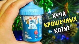 НОВИНКА! Lost Kitties Мороженое с крошкой котиком БУТЫЛОЧКА 2 серия в молоке