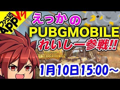 【PUBG MOBILE生放送#27】れいしー参戦! 15時からカスタムサーバーでドン勝を目指せ!