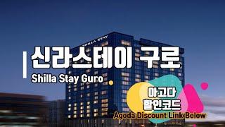 서울 신라스테이 구로 …