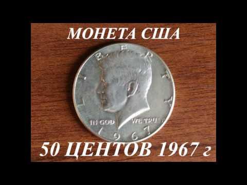 Монета США 50 центов. Кеннеди. 1967г .Серебро.