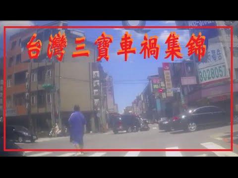 台灣三寶車禍集錦 28