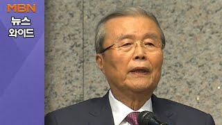 """[백운기의 뉴스와이드] """"당 밖에 사람 있다"""" 대선주자 찾는 김종인…통합당의 과제는?"""