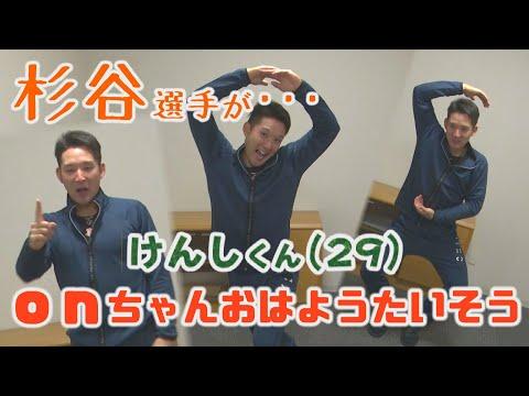 きょう放送の「イチモニ!」onちゃんおはようたいそうコーナーは、なんと北海道日本ハムファイターズ・杉谷拳士選手からの投稿でした!視聴者...