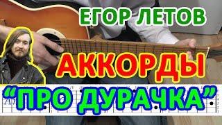 Ходит дурачок по лесу Аккорды песни Гражданская оборона Егор Летов Табы Бой
