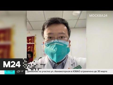 Умер китайский врач, первым сообщивший о коронавирусе - Москва 24
