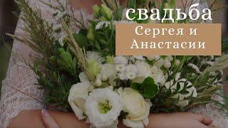 свадьба Анастасии и Сергея