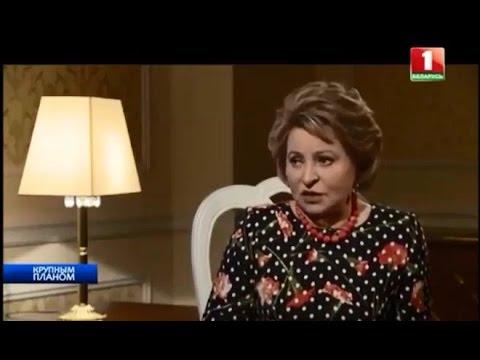 Валентина Матвиенко. Крупным планом
