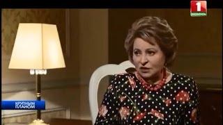 видео Матвиенко Валентина Ивановна