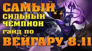 Самый СИЛЬНЫЙ ЧЕМПИОН ЛЕЙТА\Гайд по Вейгар 8 сезон (8.11)