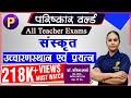 उच्चारणस्थान | Ucharan Sthan | संस्कृत व्याकरण | Sanskrit Vyakaran | Namita Sharma | Teacher Exams