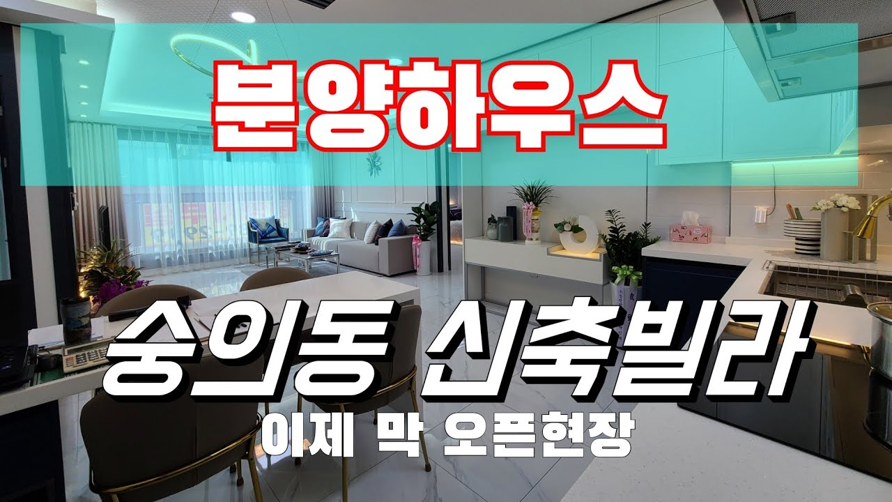 [숭의동신축빌라] 주말가능 예쁜집 주택등기 다양한TYPE 인천빌라매매