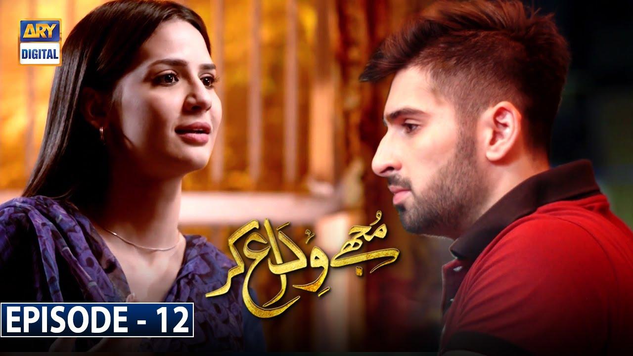 Download Mujhay Vida Kar Episode 12 [Subtitle Eng]   3rd June 2021   ARY Digital Drama