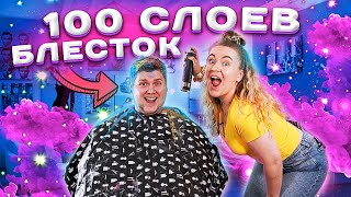 100 СЛОЕВ БЛЕСТОК НА 100 СЛОЕВ ЛАКА для волос ! ЧЕЛЛЕНДЖ