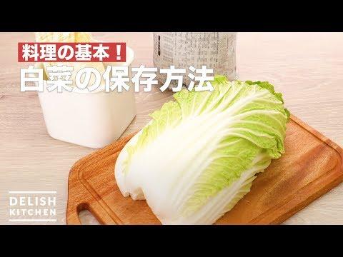 料理の基本!白菜の保存方法   How To Make How to preserve Chinese cabbage
