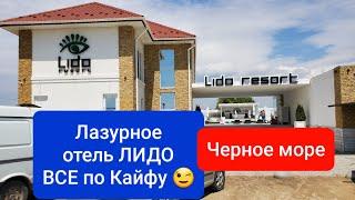 Отель Лидо Лазурное Херсонская обл Черное море Обзор MTZOK COM UA