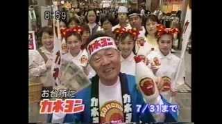 カネヨ石鹸 カネヨン 春日三球 cm