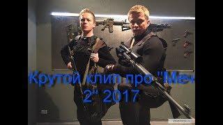 """Крутой клип про """"Меч 2"""" 2017"""