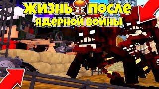 ЖИЗНЬ ПОСЛЕ ЯДЕРНОЙ ВОЙНЫ #2! ОСТАТЬСЯ В ЖИВЫХ! Minecraft