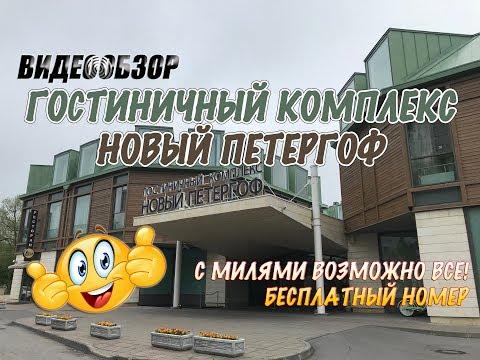 """Гостиничный комплекс Новый Петергоф. Спа-центр """"Payot"""". Рестораны отеля."""