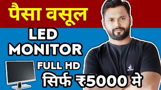 Best Budget LED Monitor AOC I2080SW 19 5 Inch LED Unboxing