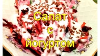 Салат с йогуртом