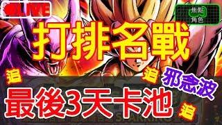 【七龍珠激戰傳說 DragonBall Legends】打排名戰!傳說崛起~邪念波~最後的20抽希望!直播重溫!9/11/2018