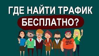 Как получить бесплатный трафик / Начать свой заработок в сети новичку / Источники трафика на youtube