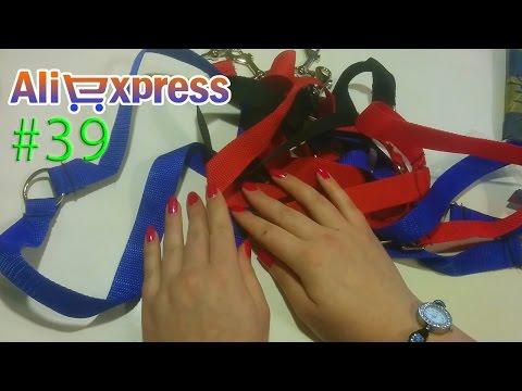 Посылка из Китая [Aliexpress] #39 - Поводки для собак распаковка от Ани