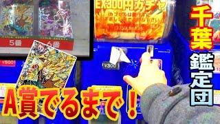 超ドラゴンボールヒーローズ 千葉船橋鑑定団300円ガチャに挑んだ結果!www