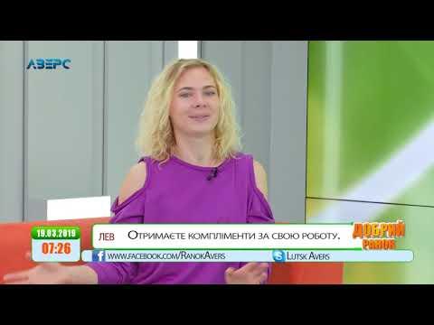 ТРК Аверс: Добрий ранок гість Маргарита Паламарчук 19 03