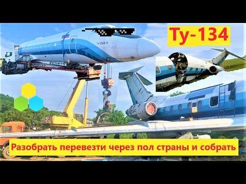 Ту-134 из Челябинска на Дальний Восток (7500 км!) Разборка перевозка и сборка на территории клиента