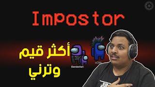 امونق اس مع اليوتيوبرز - أكثر قيم وترني ! | Among Us